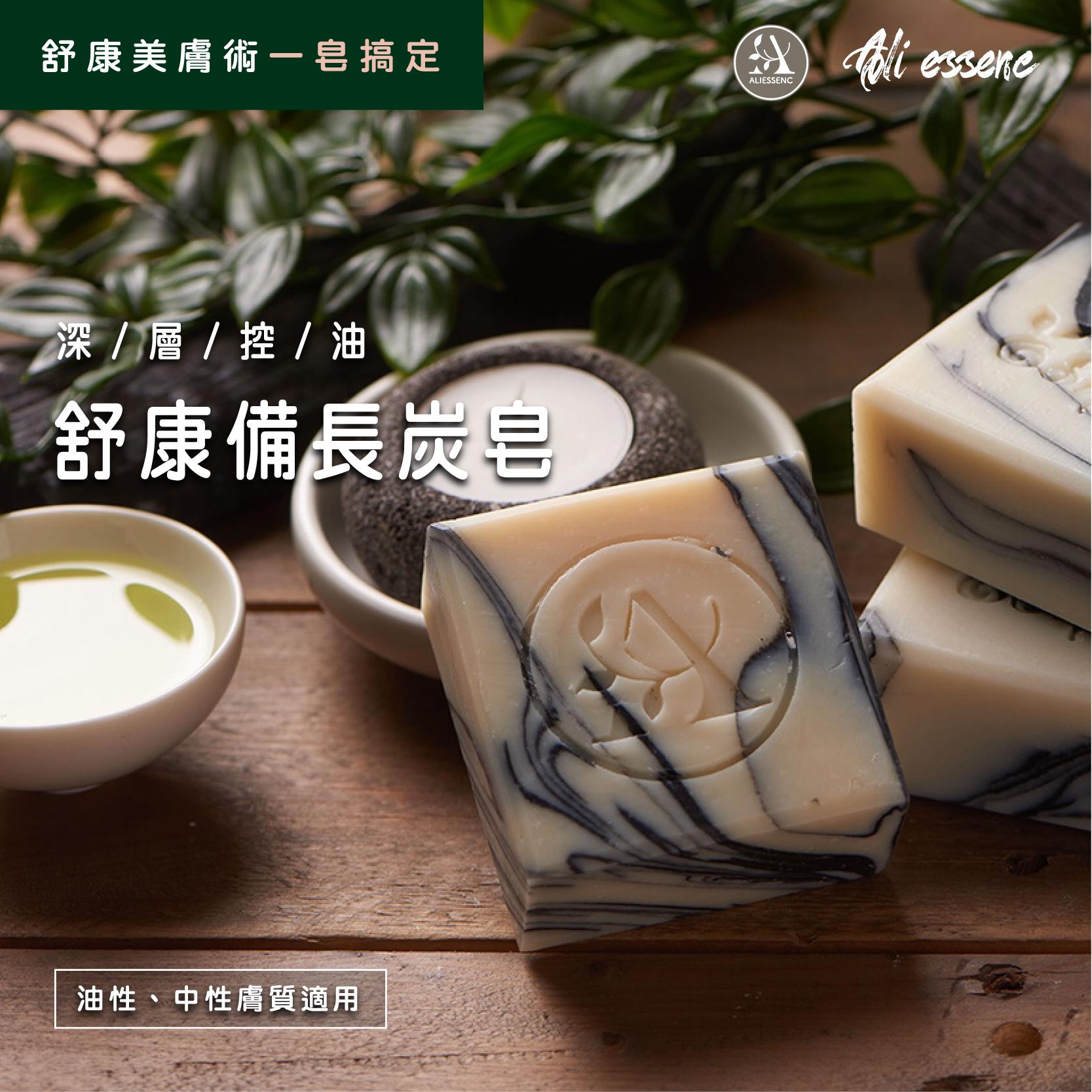 【亞莉生技】舒康手工皂-備長炭皂 130g