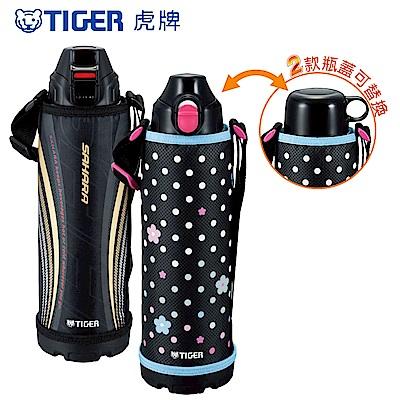 TIGER虎牌 1.0L兩用不鏽鋼保溫保冷瓶_2用頭(MBO-E100)