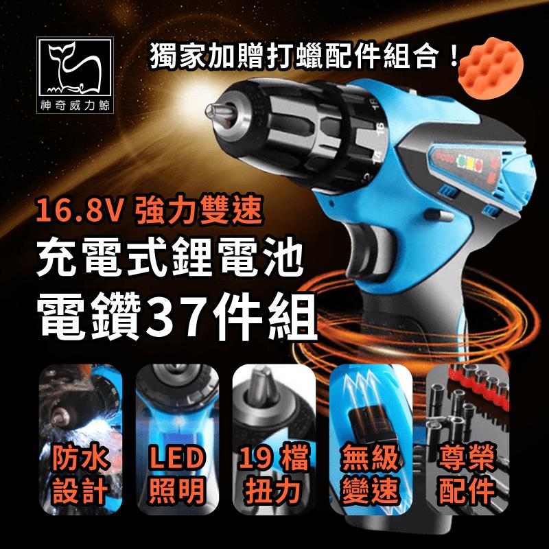【威力鯨車神】16.8V雙速充電式鋰電池電鑽組