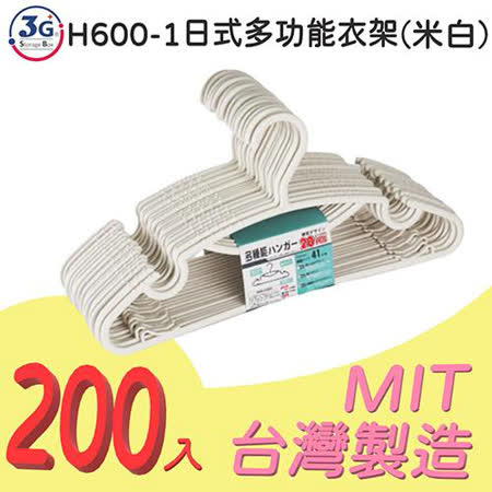 3G+ Storage Box H600-1日式多功能衣架(薄型200入)-米白色 乾濕兩用 MIT台灣製 無痕 收納 曬晾衣架 省空間 順肩防滑