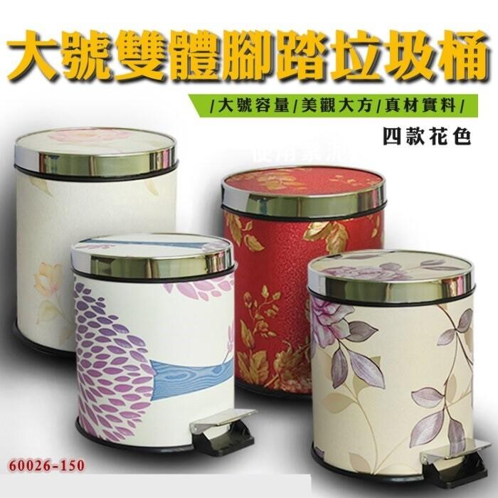 興雲網購大號雙體腳踏垃圾桶60026-150環保回收桶 客廳臥室廁所 家具 收納 廚房用品 辦公