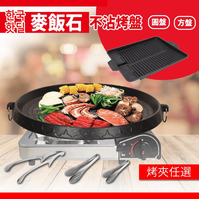 夯肉人氣燒烤用具-烤盤燒烤夾任選(2 組)