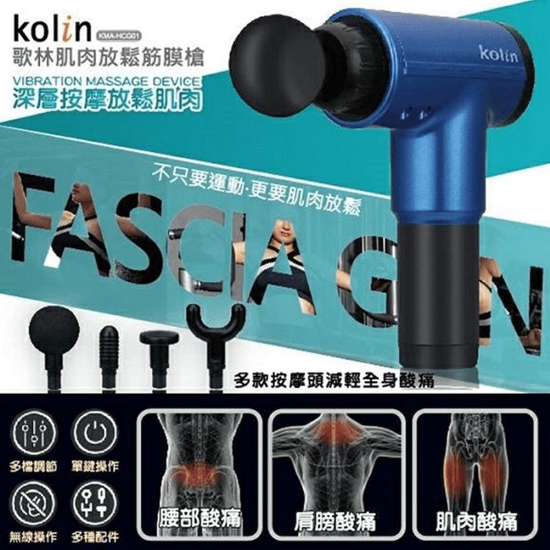Kolin歌林無線肌肉放鬆筋膜槍按摩槍KMA-HCG01
