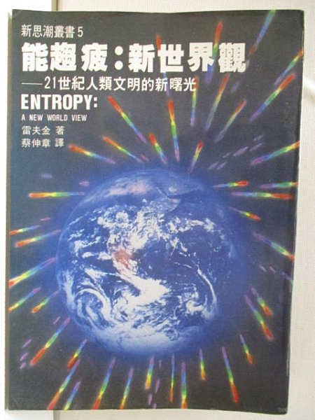 【書寶二手書T2/科學_CMJ】能趨疲:新世界觀-21世紀人類文明的新曙光