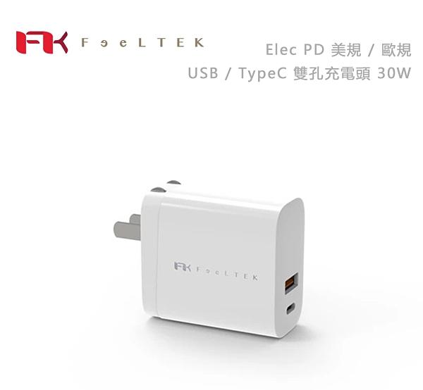 光華商場。包你個頭【FeeLTEK】Elec PD 美規 歐規 USB / TypeC 雙口充電頭 30W 輕巧 快充