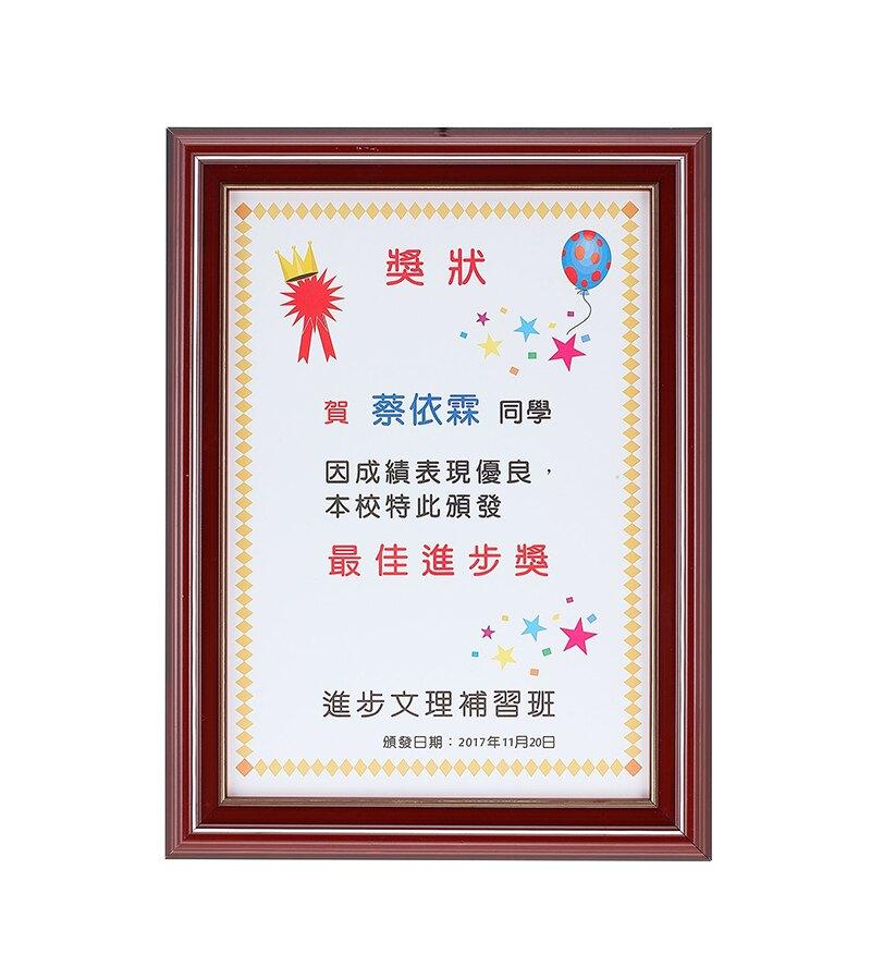 證書框  A4證照框-IFC-2130-336BR