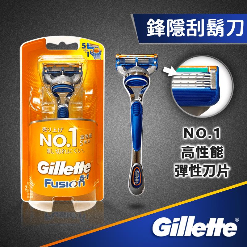 Gillette吉列Fusion鋒隱刮鬍刀(2 盒)