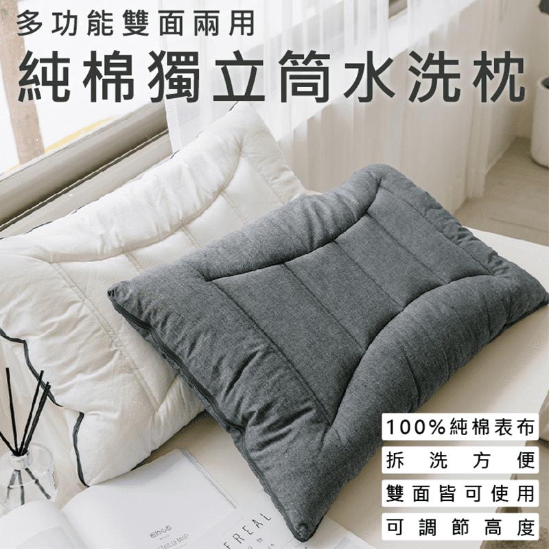 【青鳥家居】純棉雙面兩用可水洗獨立筒枕(2入)