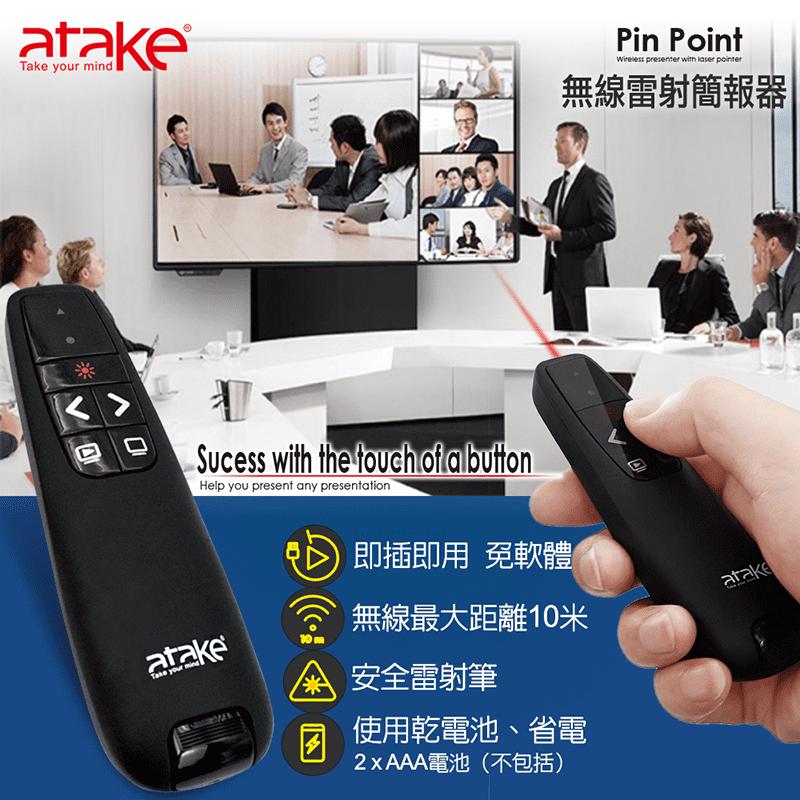 【ATake】無線簡報筆(簡報筆)D5B-001