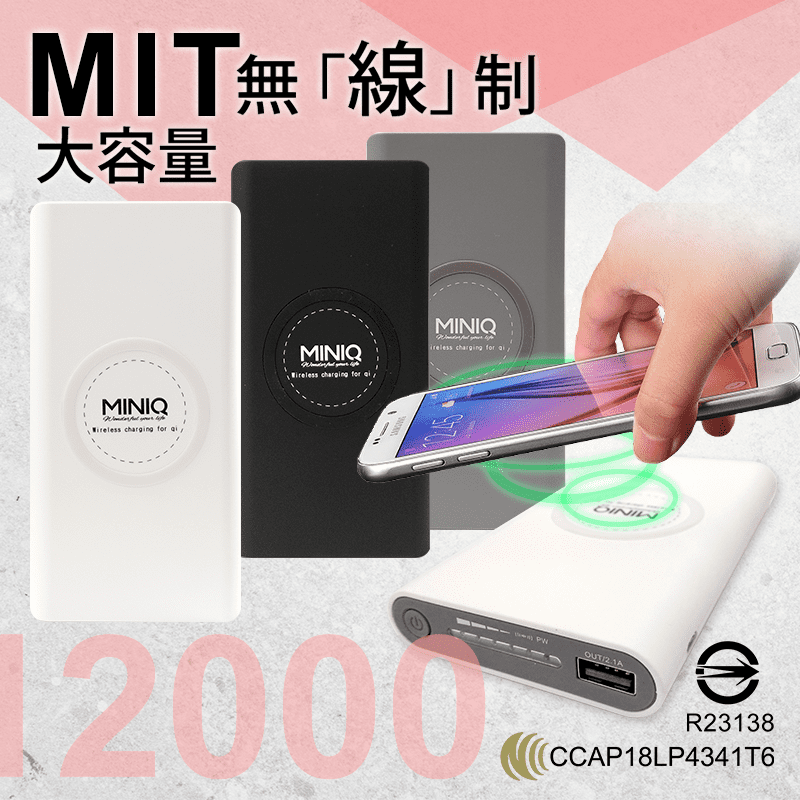 MINIQ MIT無線大容量行動電源MD-BP-050