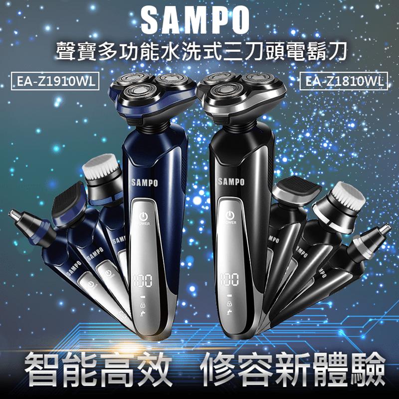 【SAMPO聲寶】多功能三刀頭電鬍刀 EA-Z1810WL EA-Z1910WL