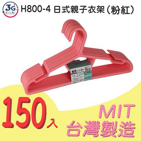 3G+ Storage Box H800-4日式簡易衣架(150入)-粉紅色 乾濕兩用 MIT台灣製 無痕 收納 曬晾衣架 省空間 順肩防滑