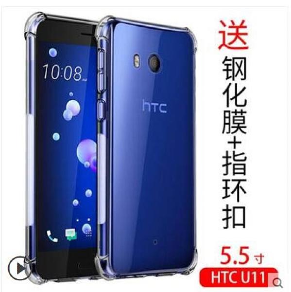HTC U11手機殼防摔四角氣囊U11+保護套透明矽膠全包u11+plus軟殼 城市科技
