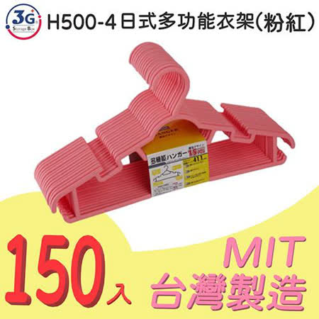 3G+ Storage Box H500-4日式多功能衣架(厚型150入)-粉紅色 乾濕兩用 MIT台灣製 無痕 收納 曬晾衣架 省空間 順肩防滑
