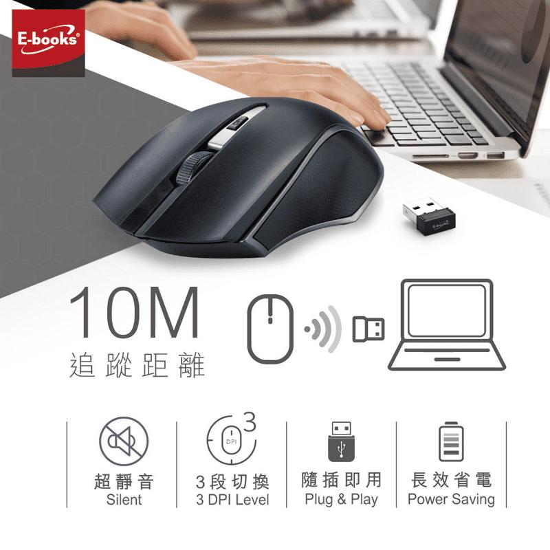 【E-books】 M56 三段式超靜音無線滑鼠 E-PCG230