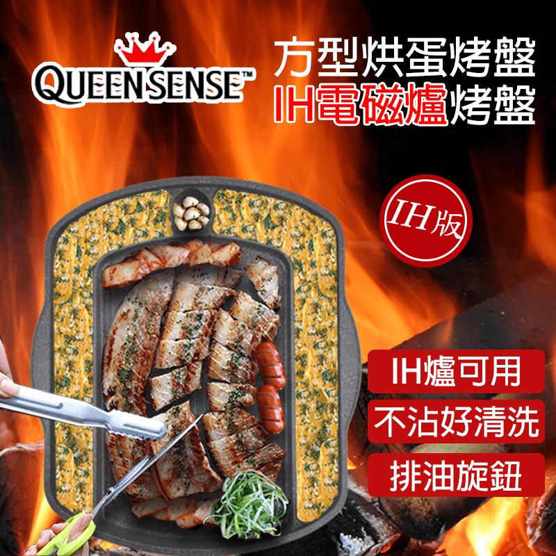 QUEEN SENSE韓國方形烘蛋烤盤IH烤盤QS-01
