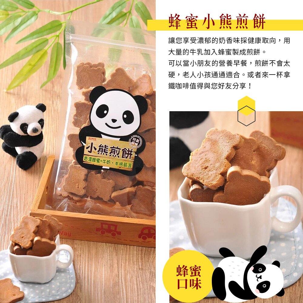 《好客-嘉冠喜》蜂蜜小熊煎餅180g/包,共5包(免運商品)_A009009