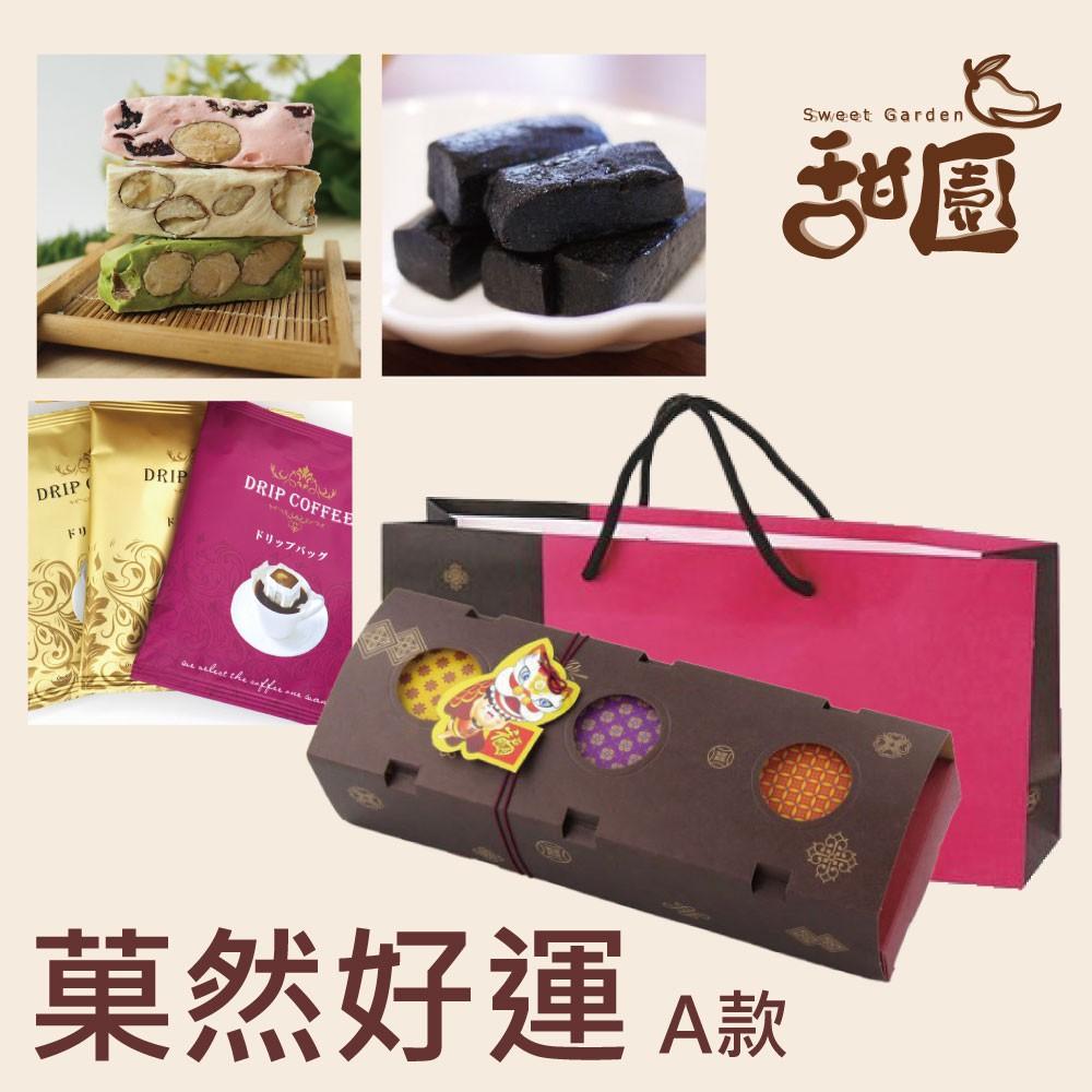 菓然好運禮盒-共三款 日式禮盒 果乾、堅果、咖啡 過年必備 送禮好用 【甜園】