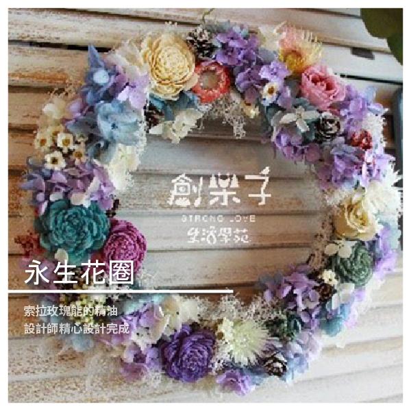 【創樂子多肉花藝手作】永生花圈 12x12 cm