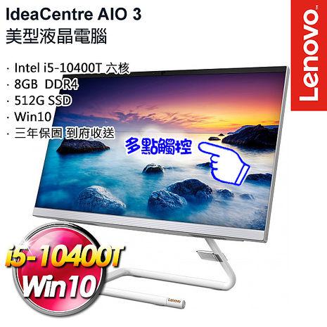 Lenovo 聯想 IdeaCentre AIO 3 F0EU00BWTW 23.8吋十點觸控液晶電腦 (i5-10400T/8G/512G SSD/三