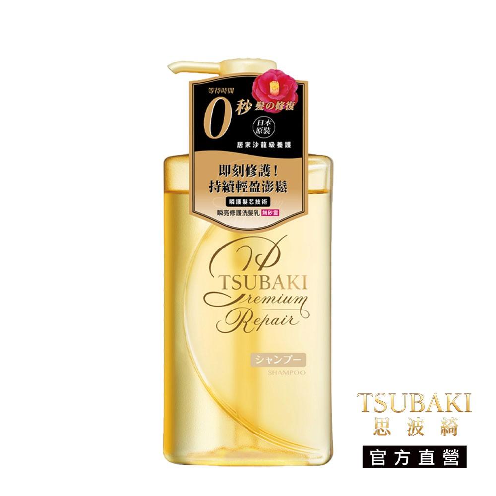 TSUBAKI 思波綺 瞬亮修護洗髮乳 490ml(豐盈蓬鬆)【watashi+資生堂官方店】