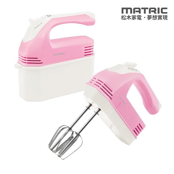 【南紡購物中心】【Matric松木家電】草莓奶油收納盒攪拌器 MG-HM1202