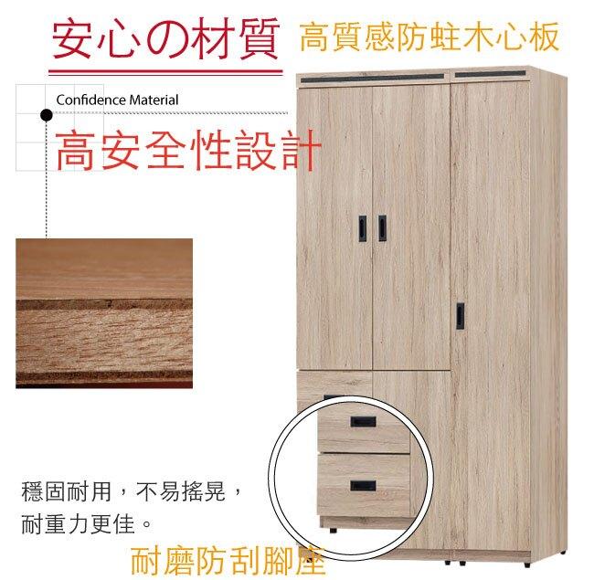 【綠家居】澳利亞 現代4尺開門三抽衣櫃/收納櫃組合