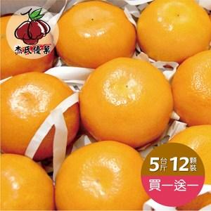 預購 買一送一 杰氏優果.茂谷柑平箱禮盒(27號)(12顆/約5台斤)01/28-02/0