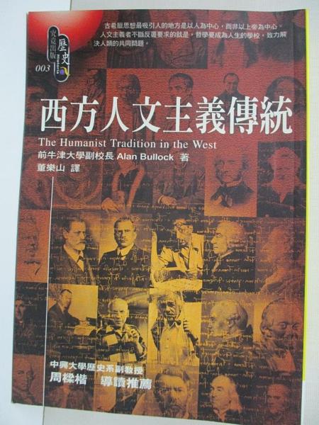【書寶二手書T6/哲學_H7A】西方人文主義傳統_艾倫‧布魯克