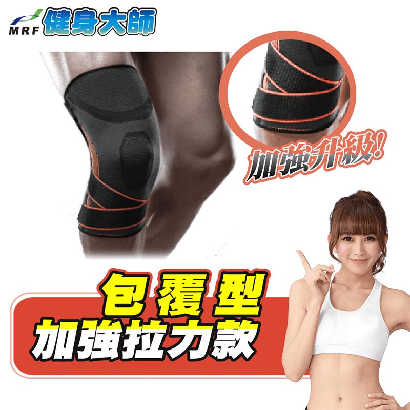 【健身大師】包覆型拉力加強款護膝帶