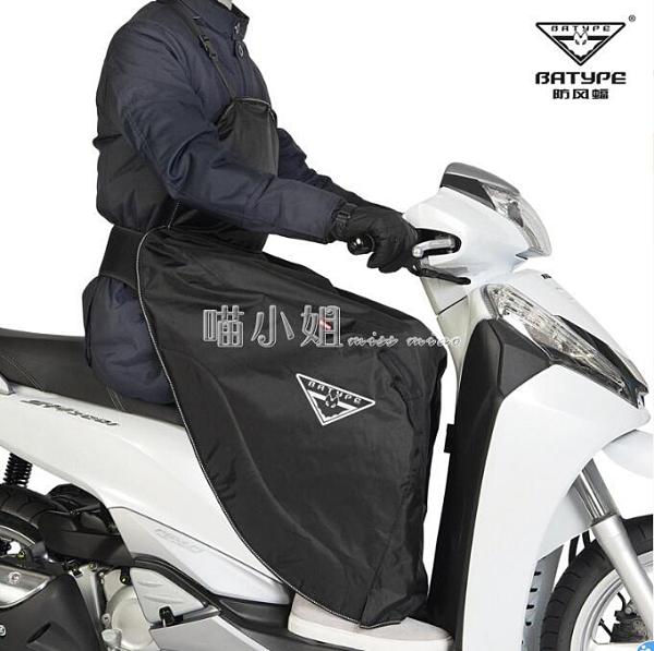 原裝防風蝠擋風被腿擋摩托車冬季護腿電動車分離式檔風罩小牛配件 NMS喵小姐