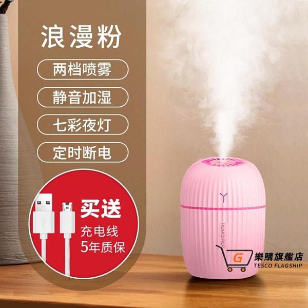 空氣加濕器 加濕器辦公室桌面小型靜音學生宿舍迷你家用臥室便攜式室內車載