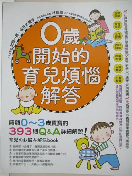 【書寶二手書T2/保健_J78】0歲開始的育兒煩惱解答:照顧0~3歲寶寶的393則Q&A詳細解說!_NHK