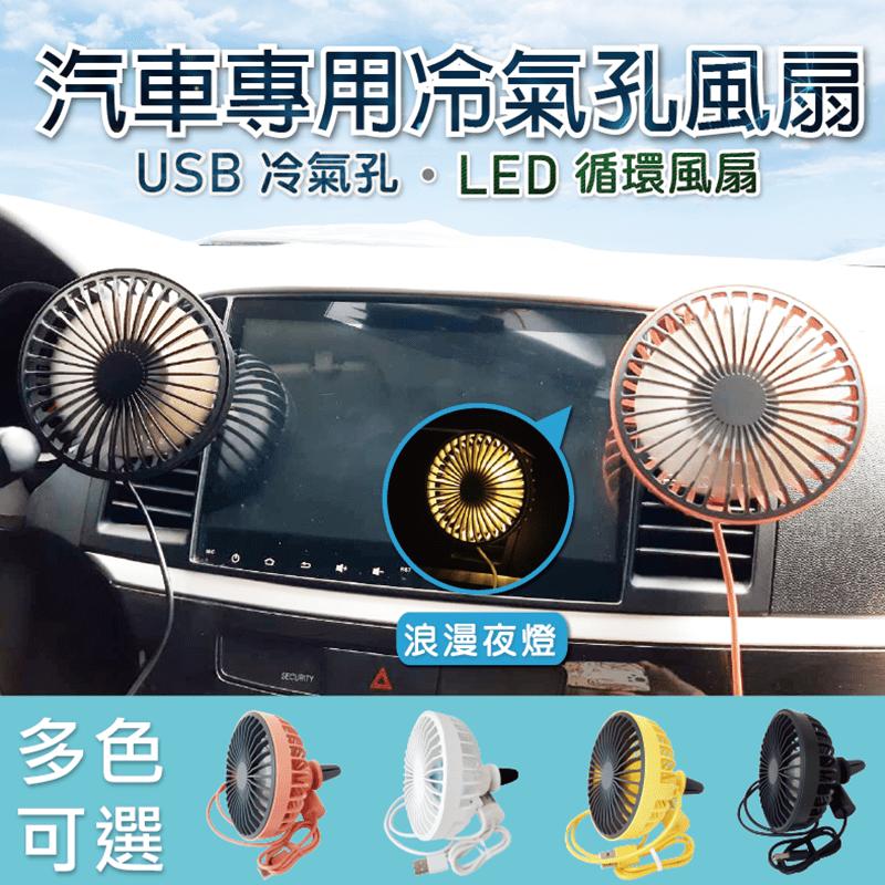 車用USB冷氣孔LED循環風扇(車用冷氣風扇 USB LED夜燈風扇)