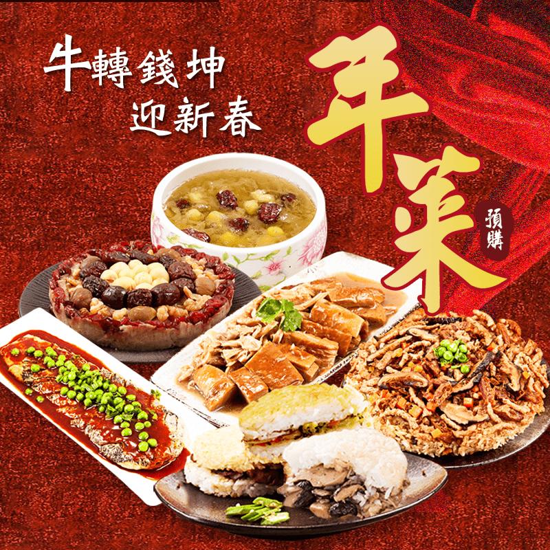 樂活e棧(預購)【樂活e棧】三低素食年菜(主菜 甜點)(2 盒)