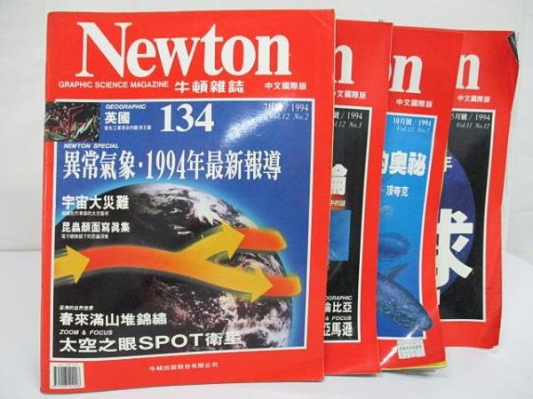 【書寶二手書T1/雜誌期刊_D5Z】牛頓_132~137期間_共4本合售_異常氣象