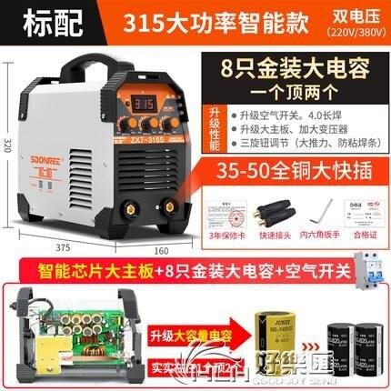 松勒315 400雙電壓220v 380v兩用全自動家用小型全銅工業級電焊機 【新年特惠】