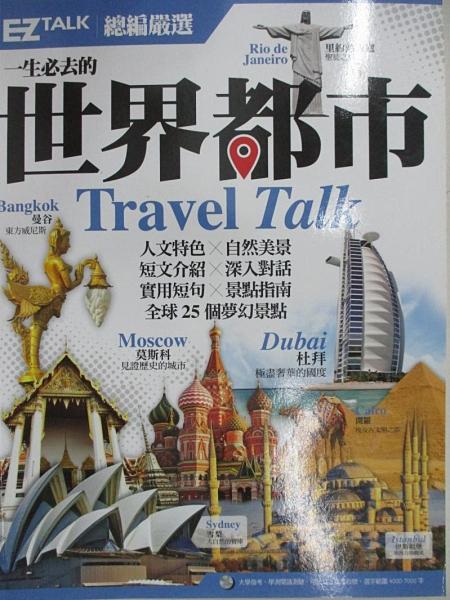 【書寶二手書T7/語言學習_I4G】一生必去的世界都市_EZ TALK編輯部