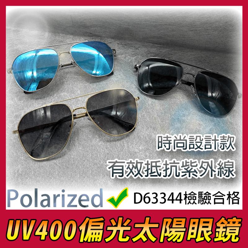 金屬偏光太陽眼鏡墨鏡