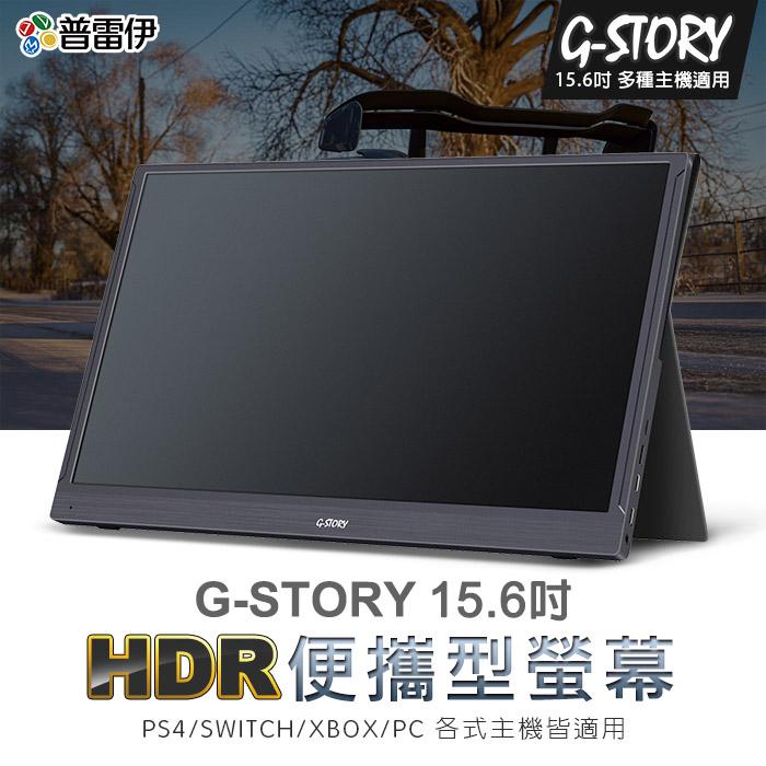【周邊】G-STORY 15.6吋HDMI HDR 便攜型螢幕 (適用PS4、Switch、XBOX)