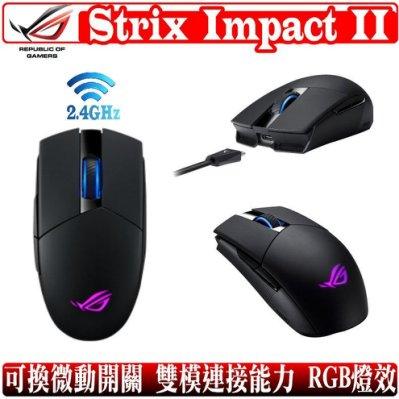 [地瓜球@] 華碩 ASUS ROG Strix Impact II Wireless 無線 滑鼠 電競 2.4 GHz