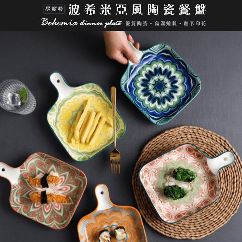 【易麗特】波西米亞風陶瓷烤盤