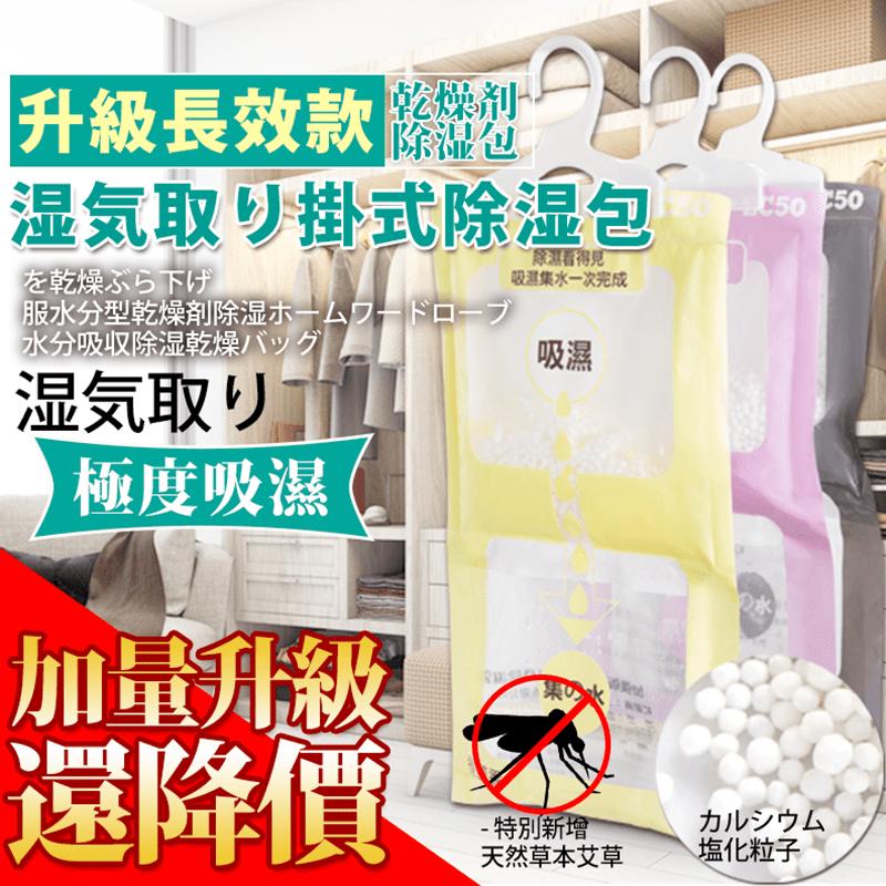 強效吸水掛式除濕包(10 入)