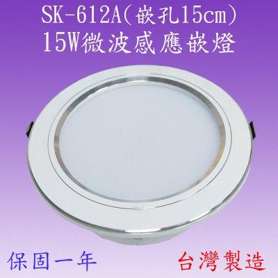 SK-612A 15W微波感應嵌燈(嵌孔15cm-鋁殼-全電壓)【台灣製造】【滿2000元以上送一顆LED燈泡】