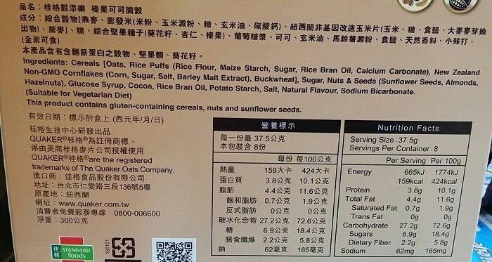 桂格 穀添樂-脆穀300G(榛果可可) [大買家]