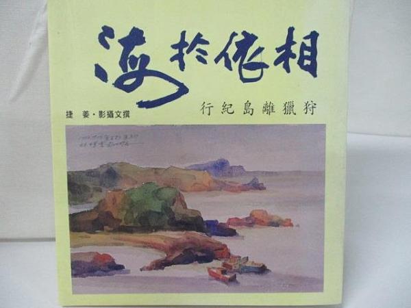【書寶二手書T6/短篇_AYA】相依於海-狩獵離島紀行_捷姜