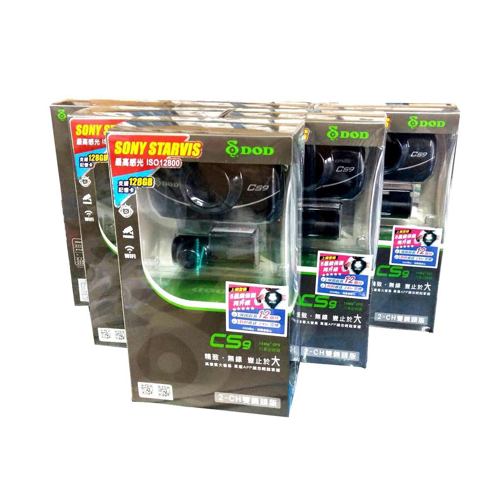 DOD CS9 【限時特賣】前後 WIFI 測速提示 行車記錄器 2.5K 高書質