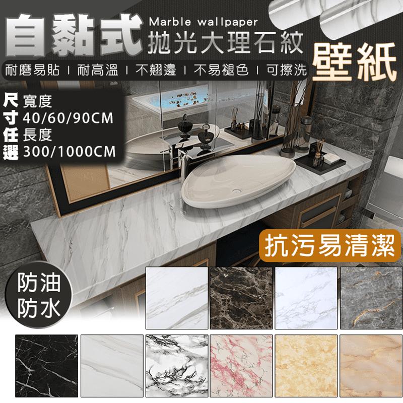 自黏式大理石紋路高質感造型壁紙 PVC貼皮貼紙