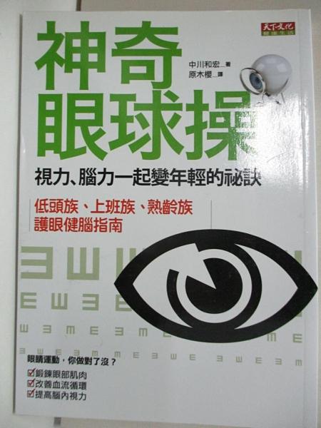 【書寶二手書T3/養生_H5Q】神奇眼球操-視力腦力一起變年輕的祕訣_中川和宏