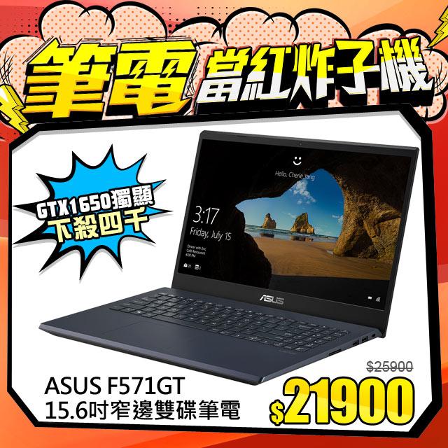 ASUS F571GT-0441K9300H 星夜黑 (i5-9300H/4G/GTX 1650-4G/1T+256G/W10/FHD/15.6)